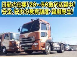 株式会社丸運ロジスティクス関東 浮島海上貨物営業所