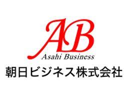 朝日ビジネス 株式会社