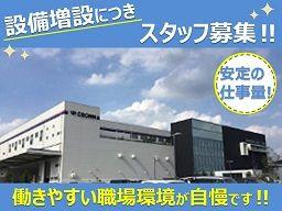 株式会社 クラウン・パッケージ 埼玉事業所