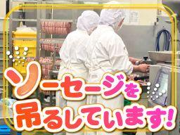 株式会社 フリーデン 伊勢原工場