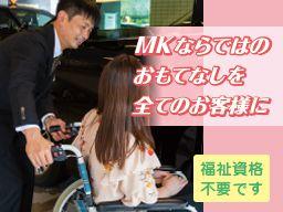MKタクシー エムケイ株式会社
