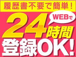株式会社 フルキャスト 京滋・北陸支社 草津営業課/BJ1001I-3B