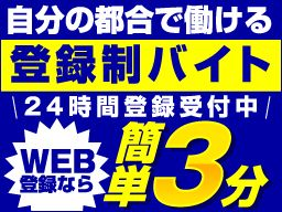 株式会社 フルキャスト 京滋・北陸支社 富山営業課/BJ1001I-9E