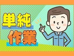 株式会社 フルキャスト 京滋・北陸支社 草津営業課/BJ1001I-3G