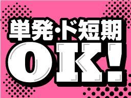 株式会社 フルキャスト 京滋・北陸支社 京都営業課/BJ1001I-1P