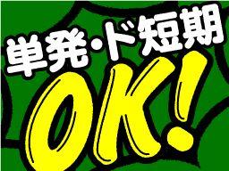 株式会社 フルキャスト 京滋・北陸支社 草津営業課/BJ1001I-3Q