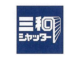 三和シヤッター工業 株式会社