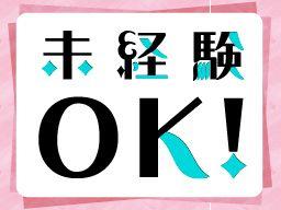 株式会社 フルキャスト 京滋・北陸支社 金沢営業課/BJ1001I-6l