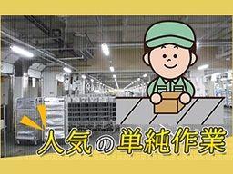株式会社 フルキャスト 関西支社 大阪オフィス営業課/BJ1001J-4M
