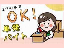 株式会社 フルキャスト 関西支社 三宮営業課/BJ1001K-2P