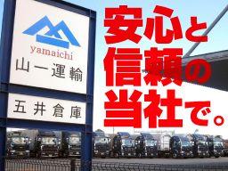 山一運輸株式会社 五井営業所
