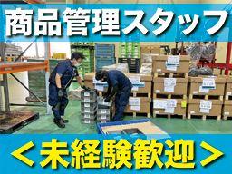 大友ロジスティクスサービス株式会社 京都営業所