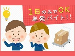 株式会社 フルキャスト 中四国支社 岡山営業課/BJ1001L-1D
