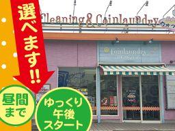 ウォッシュメイト 三橋店