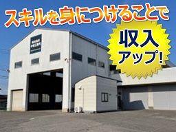 株式会社手塚工業所