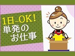 株式会社 フルキャスト 中四国支社 鳥取営業課/BJ1001L-22G