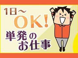 株式会社 フルキャスト 中四国支社 高知営業課/BJ1001L-21H