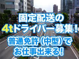 (株)関越物産東部/(株)津久井物流