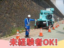 東邦企業警備保障 株式会社 北九州支社
