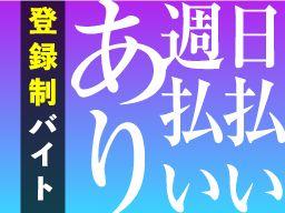 株式会社 フルキャスト 中四国支社 岡山営業課/BJ1001L-1Q