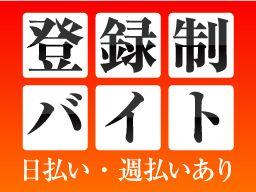 株式会社 フルキャスト 中四国支社 香川営業課/BJ1001L-5R