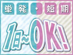 株式会社 フルキャスト 中四国支社 香川営業課/BJ1001L-5V