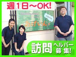 社会福祉法人 埼玉県身体障害者福祉協会 指定訪問介護事業所 ケアサポートあげいん