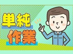 株式会社 フルキャスト 中四国支社 島根営業課/BJ1001L-9b