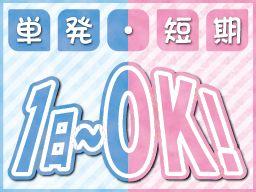 株式会社 フルキャスト 中四国支社 徳島営業課/BJ1001L-7g