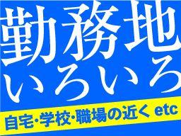 株式会社 フルキャスト 九州支社 鹿児島営業課/BJ1001M-6C