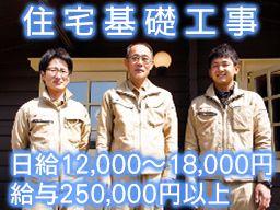 駒﨑興業株式会社