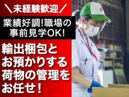 日本梱包運輸倉庫株式会社 袋井営業所