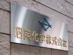 昭英化学 株式会社