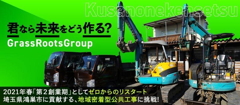 草の根建設 株式会社