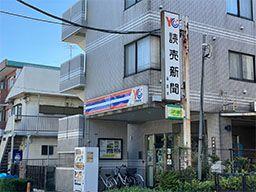読売センター 高島平店