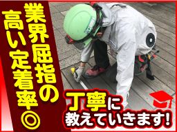 株式会社 藤栄設備