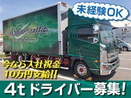 株式会社 吉秀トラフィック 滋賀営業所