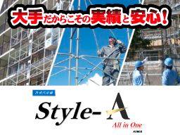 アルインコ株式会社 横須賀営業所