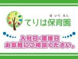 (株)日本アメニティライフ協会 てりは保育園あつぎ