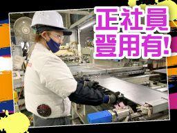 株式会社オカムラ 中井工場