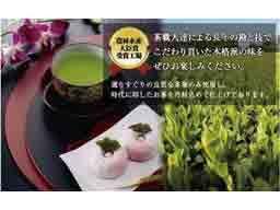 株式会社 八幡屋茶舗