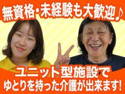 社会福祉法人七日会 特別養護老人ホーム せたがや給田乃杜