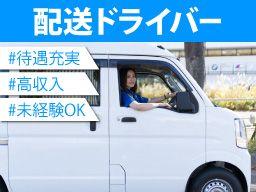 R・Sジャパン/【業務委託の配送・ドライバー】未経験歓迎◆女性活躍中