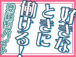 株式会社 フルキャスト 九州支社 佐賀営業課/BJ1001M-52T