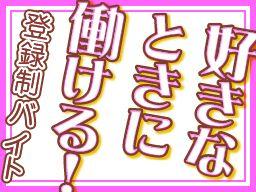 株式会社 フルキャスト 九州支社 鹿児島営業課/BJ1001M-6U