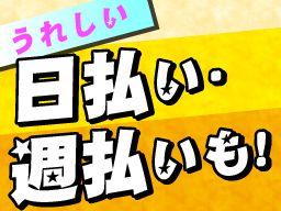 株式会社 フルキャスト 九州支社 宮崎営業課/BJ1001M-51X