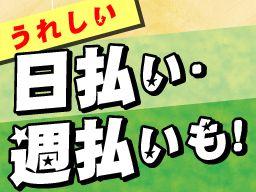 株式会社 フルキャスト 九州支社 大分営業課/BJ1001M-7Y