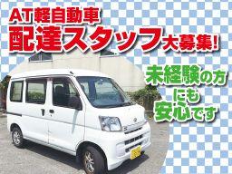 株式会社 新横浜運送