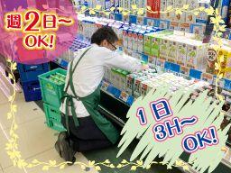ヤオマサ大井町店
