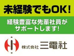 株式会社 三電社